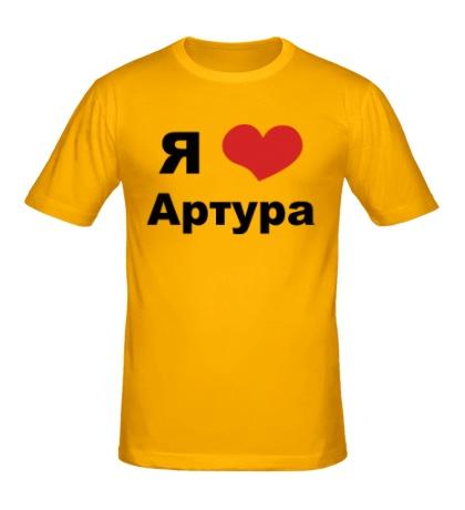 Мужская футболка «Я люблю Артура»