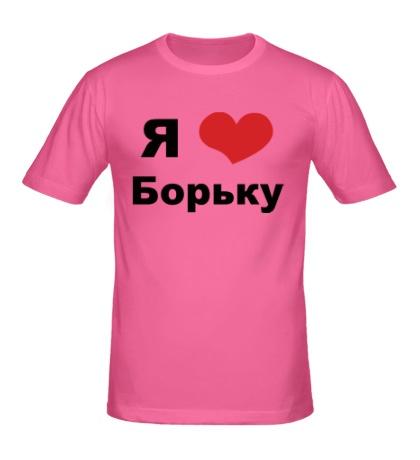 Мужская футболка Я люблю Борьку