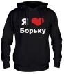 Толстовка с капюшоном «Я люблю Борьку» - Фото 1