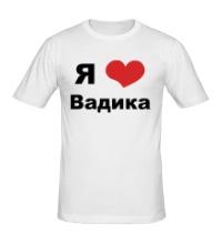 Мужская футболка Я люблю Вадика