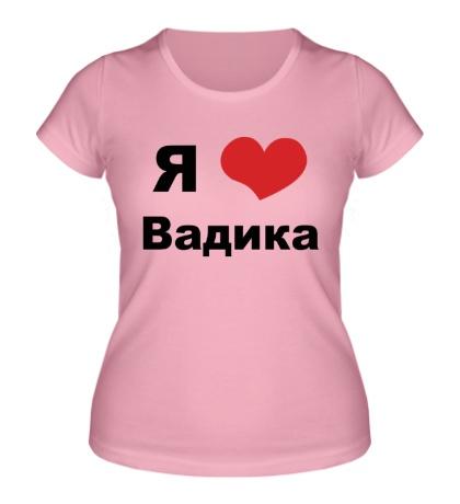 Женская футболка Я люблю Вадика
