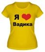 Женская футболка «Я люблю Вадика» - Фото 1
