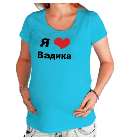 Футболка для беременной «Я люблю Вадика»