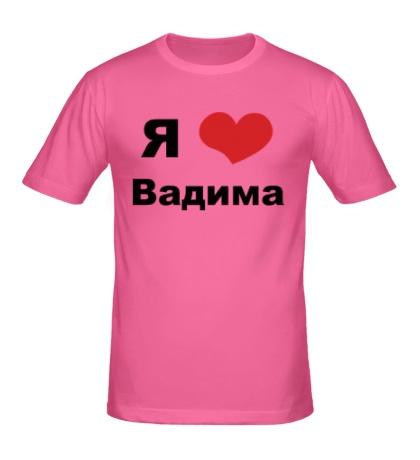 Мужская футболка Я люблю Вадима