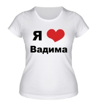 Женская футболка Я люблю Вадима