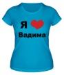 Женская футболка «Я люблю Вадима» - Фото 1