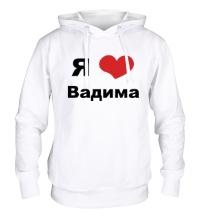 Толстовка с капюшоном Я люблю Вадима