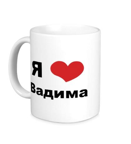 Керамическая кружка Я люблю Вадима