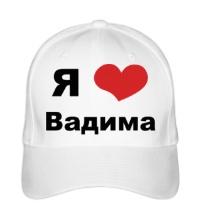 Бейсболка Я люблю Вадима