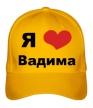 Бейсболка «Я люблю Вадима» - Фото 1