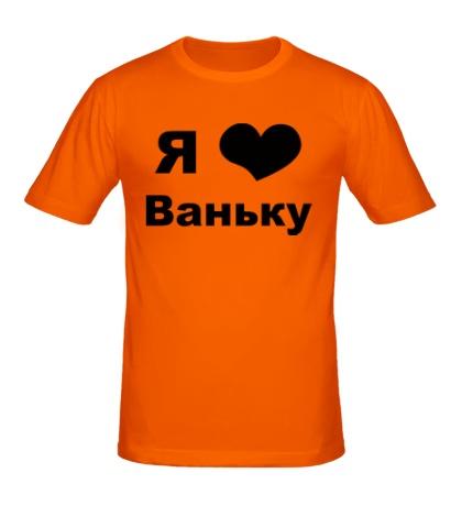 Мужская футболка Я люблю Ваньку