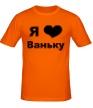Мужская футболка «Я люблю Ваньку» - Фото 1