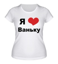 Женская футболка Я люблю Ваньку