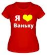 Женская футболка «Я люблю Ваньку» - Фото 1