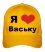 Бейсболка «Я люблю Ваську» - Фото 1