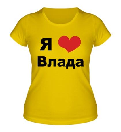 Женская футболка Я люблю Влада