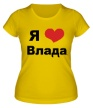 Женская футболка «Я люблю Влада» - Фото 1