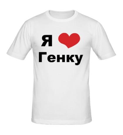 Мужская футболка Я люблю Генку