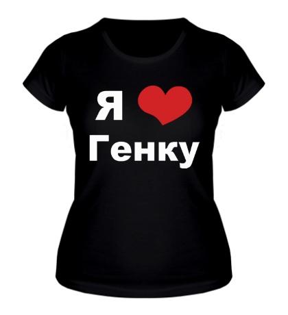 Женская футболка Я люблю Генку
