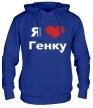 Толстовка с капюшоном «Я люблю Генку» - Фото 1