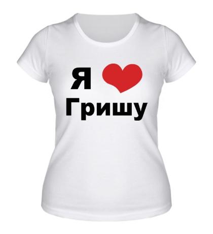 Женская футболка Я люблю Гришу