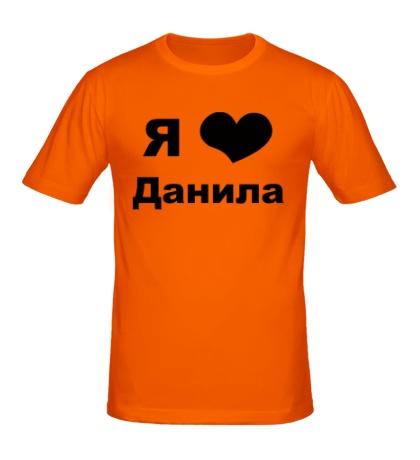 Мужская футболка Я люблю Данила