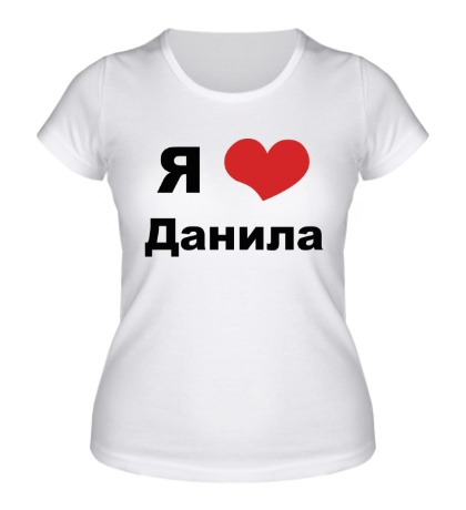 Женская футболка «Я люблю Данила»