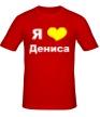 Мужская футболка «Я люблю Дениса» - Фото 1