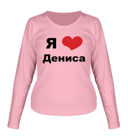 Женский лонгслив Я люблю Дениса