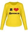 Женский лонгслив «Я люблю Дениса» - Фото 1