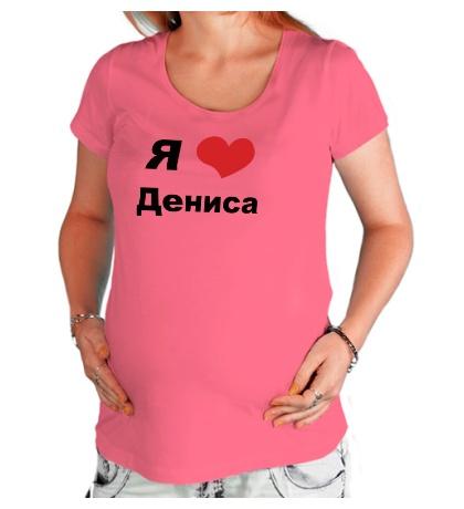 Футболка для беременной «Я люблю Дениса»
