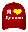 Бейсболка «Я люблю Дениса» - Фото 1