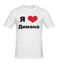 Мужская футболка Я люблю Димана