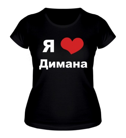 Женская футболка Я люблю Димана