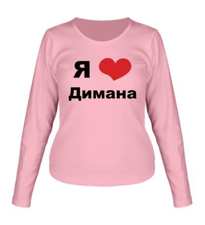 Женский лонгслив Я люблю Димана