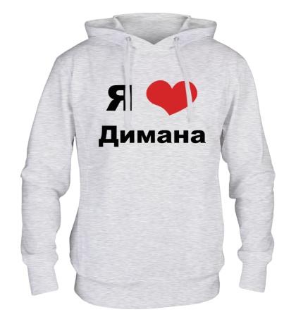 Толстовка с капюшоном Я люблю Димана