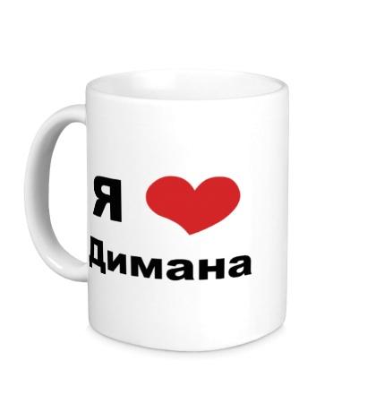 Керамическая кружка «Я люблю Димана»