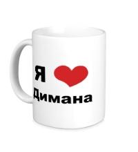 Керамическая кружка Я люблю Димана