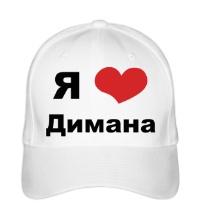 Бейсболка Я люблю Димана