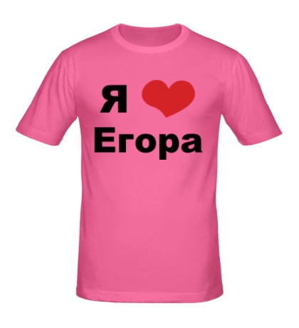 Мужская футболка Я люблю Егора