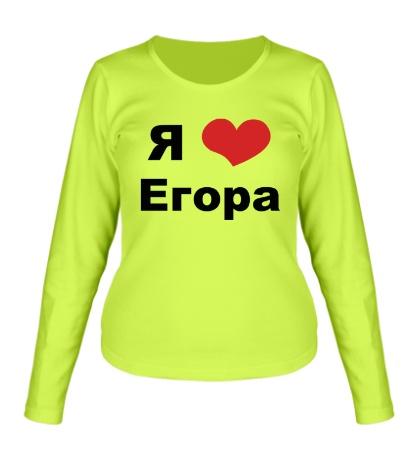 Женский лонгслив Я люблю Егора