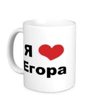 Керамическая кружка Я люблю Егора