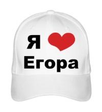 Бейсболка Я люблю Егора