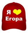 Бейсболка «Я люблю Егора» - Фото 1