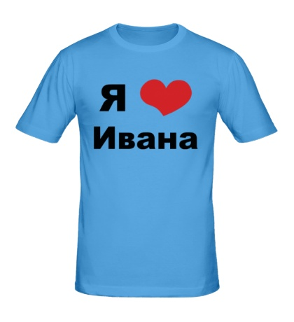 Мужская футболка Я люблю Ивана