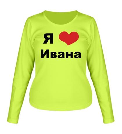 Женский лонгслив Я люблю Ивана