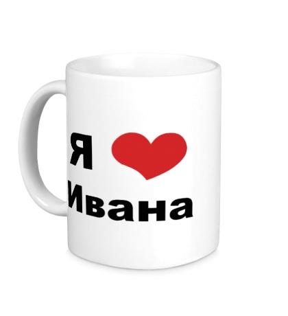 Керамическая кружка Я люблю Ивана
