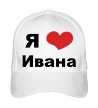 Бейсболка Я люблю Ивана