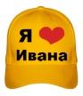 Бейсболка «Я люблю Ивана» - Фото 1