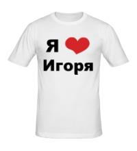 Мужская футболка Я люблю Игоря
